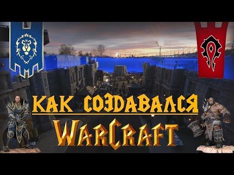 Как создавался фильм Варкрафт / Warcraft