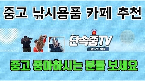 중고낚시용품 사이트(카페) 추천~ 가성비 낚시만세!