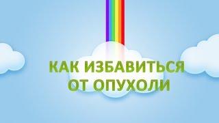 ► Опухоль головного мозга Лечение. История Сергея(, 2015-04-13T09:12:41.000Z)