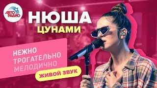🅰️ Nyusha - Цунами (acoustic version) LIVE @ Авторадио