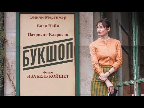 Букшоп (Фильм 2017) Драма, Мелодрама