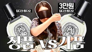 3만원 딥디크 탐다오ㅣ 정품 vs 가품 향수 비교 블라…