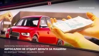 видео Можно ли вернуть деньги за каско при продаже автомобиля