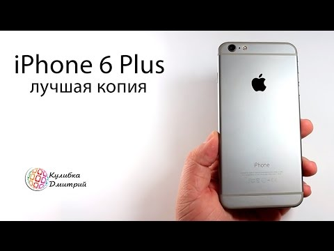 Лучшая копия Iphone 6 Plus. 4 ядра MTK 6582 . 5.5 IPS Full HD дюйма. 2 гб RAM. 8 мп .Обзор и игры