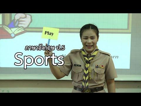 ภาษาอังกฤษ ป.5 Sports ครูณัฐพร สายศร
