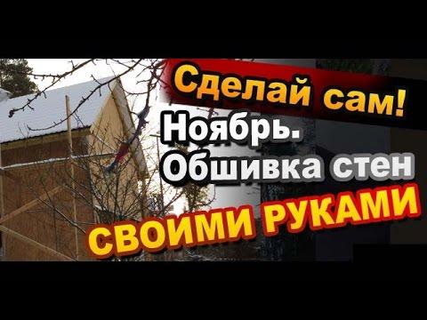 Строй Советы