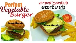 Vegetable Burger വെജിറ്റബിൾ ബർഗർ
