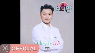 "김성리 ""보그맘 OST Part.4"" - Falling in love"