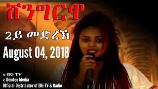 ERi-TV, Eritrea - Shingrwa/ሸንግርዋ 2ይ መድረኽ - ባረንቱ - August 04, 2018 #Eritrea