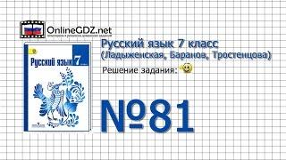 Задание № 81 — Русский язык 7 класс (Ладыженская, Баранов, Тростенцова)