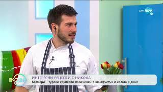 """Рецептата днес: Катмери - турски хрупкави палачинки с шамфастък - """"На кафе"""" (22.06.2020)"""