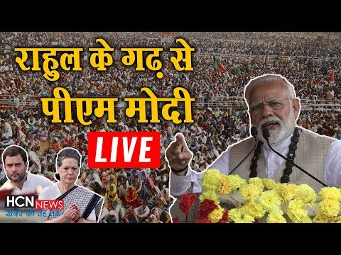HCN News | पीएम मोदी की राहुल गांधी के गढ़ में दहाड़ | PM Modi Live From Amethi | PM Modi Speech