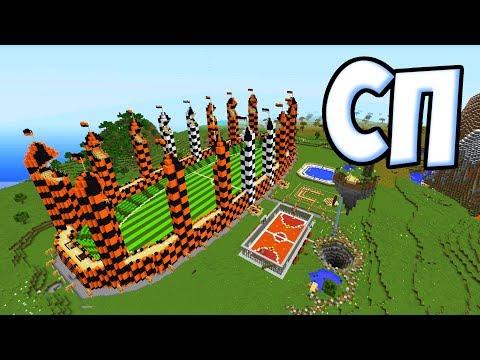 #СП3 - КВИДДИЧ - МИНИ ИГРЫ (Minecraft Vanilla)