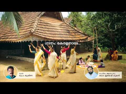 Onapattu 2015 (Keralanade... Latest Onam Songs 2015 from Aavanipoovallam, Avani Poovallam)