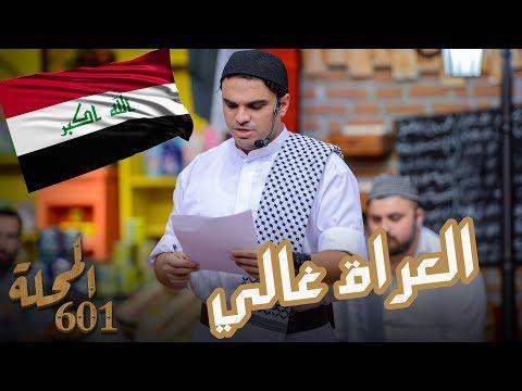 المحلة 601 - شعر من اهالي المحلة الى عراقنا الغالي