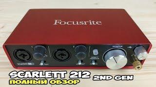 Focusrite Scarlett 2i2 2nd Gen - звуковая карта для домашней студии. Полный обзор