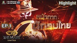 หน้ากากนักรบไทย | EP.1 | THE MASK LINE THAI