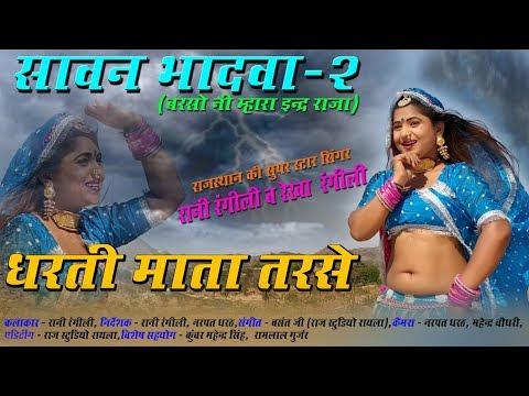Rani Rangili Exclusive Song 2019 || Sawan Bhadwa 2 || Latest Rani Rangili Song 2019