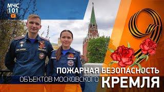 МЧС ВЛОГ: пожарная безопасность объектов московского Кремля  Выпуск к 9 мая