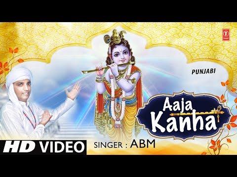 आजा कान्हा I Aaja Kanha I New Latest Punjabi Krishna Bhajan I ABM I Full HD Video Song