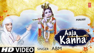 आजा कान्हा I Aaja Kanha I New Latest Punjabi Krishna Bhajan I ABM I Full HD Song