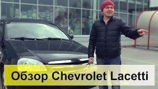видео Описание автомобиля Chevrolet Lacetti