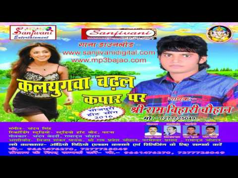 Bhojpuri  Hot Songs 2016 new || Ae Darling || Sri Ram Bihari Chauhan