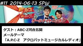 テーマ「ABC-Z アクロバットミュージカルレディオ」アルコ&ピースANN 2...