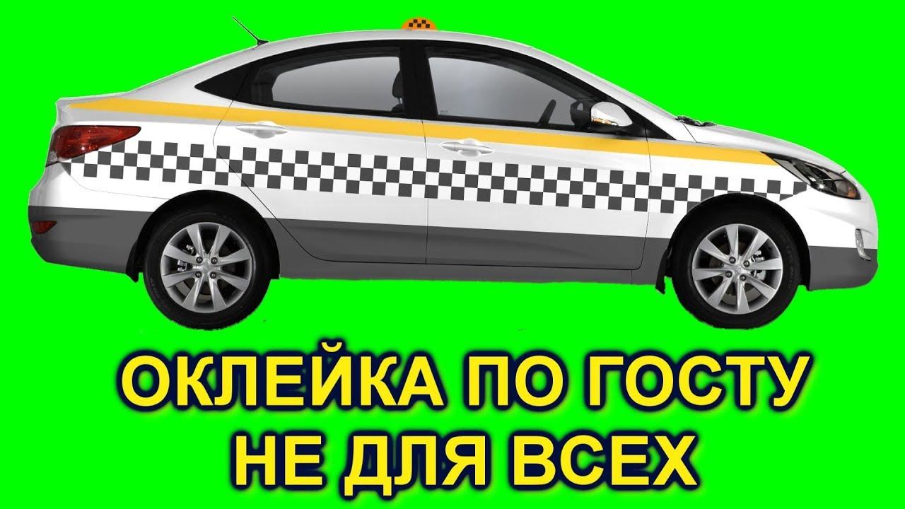 оклейка такси по госту цена