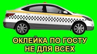 Кто может не оклеиваться по госту? Оклейка такси по госту московской обласи.(, 2018-02-04T12:07:55.000Z)