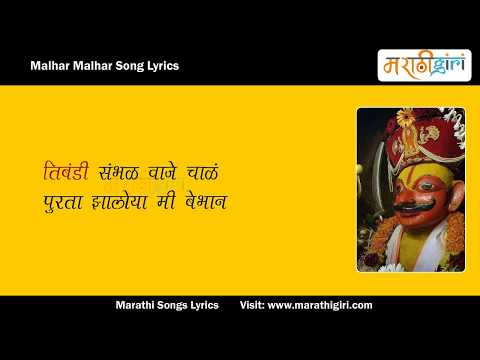 Malhar Malhar Song Lyrics Video
