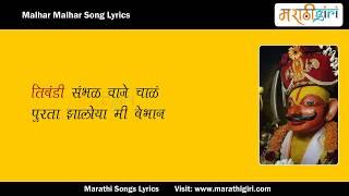 Malhar Malhar Song Lyrics Video
