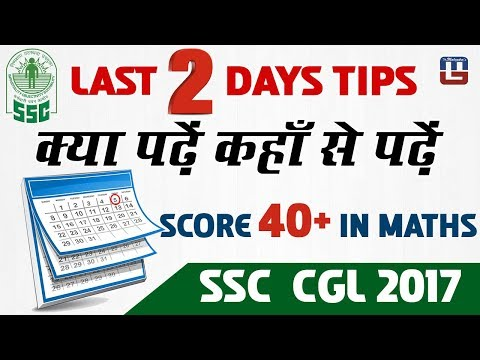 Last 2 Days Tips | Score 40 + In Maths | SSC CGL 2017