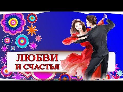 КРАСИВОЕ ❤️ПОЗДРАВЛЕНИЕ С ДНЕМ ❤️ ВСЕХ ВЛЮБЛЕННЫХ ❤️ VALENTINE'S DAY - Вести Урала