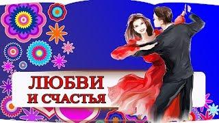 КРАСИВОЕ ❤️ПОЗДРАВЛЕНИЕ С ДНЕМ ❤️ ВСЕХ ВЛЮБЛЕННЫХ ❤️ VALENTINE'S DAY