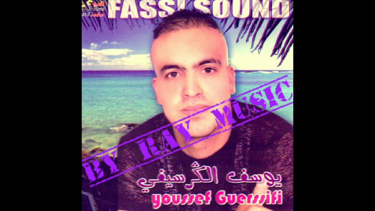 youssef el guercifi bghit ntoub