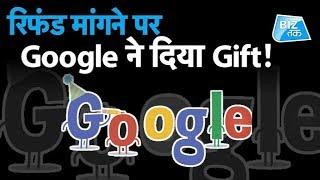 रिफंड मांगने पर Google ने दिया Gift! | Biz Tak