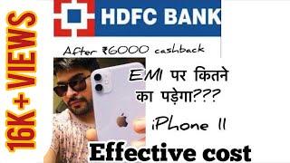 iPhone  EMI pe kaise le | No cost EMI cost iPhone 11 revealed |HDFC Cashback kab deta hai?🙄🤔