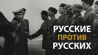 Вторая мировая война. Русские против русских | History Lab