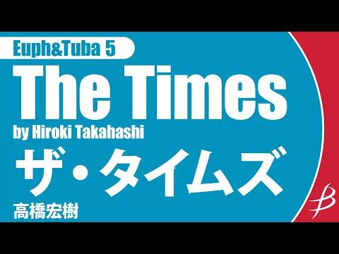 【バリ・テューバ5重奏】ザ・タイムズ/The Times for Euphonium & Tuba Quintet/高橋宏樹/Hiroki Takahashi