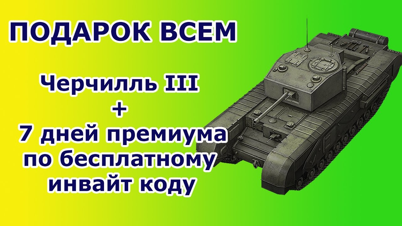 World of tanks подарки при регистрации