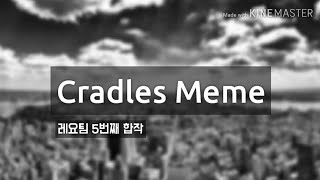 Cradles meme/레몬 요구르트 팀 합작