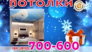 Акция 1+1 в 2014 на натяжные потолки в Пскове от СтройПрестиж