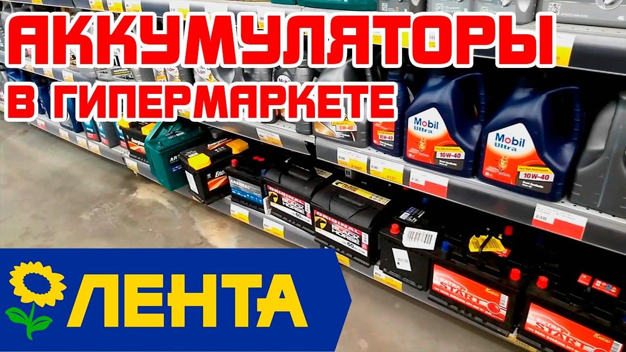 Автомобильные аккумуляторы — широкий выбор на яндекс. Маркете. Поиск по цене товара и рейтингу магазина, варианты с доставкой и самовывозом — сравнить, выбрать и купить то что нужно стало проще.