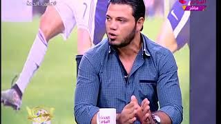 ملعب الحدث مع سمير كمونة | آخر الأخبار الرياضية مع الصحفي شريف جمعة وك. محمد الزيات 18-10-2017