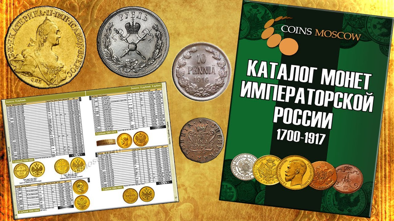 В каталоге собраны все монеты российской империи с ценами в таблице. На страницах монет представлены аукционные проходы с фото и описанием каждой монеты.