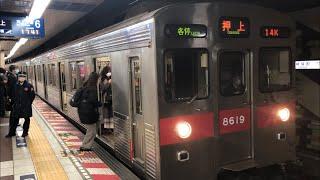 東急8500系8619編成『赤色座席』が発車するシーン