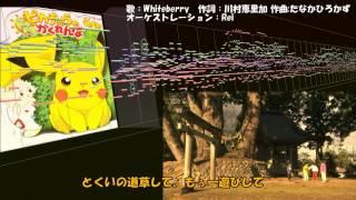2001年公開の映画「劇場版ポケットモンスター セレビィ 時を超えた遭遇...