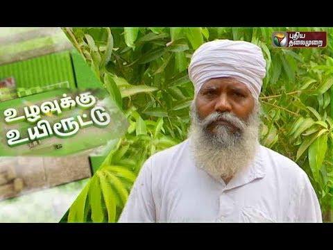 Uzhavukku Uyiroottu: Drought Farming in Tamil Nadu | 02/09/2017 | Puthiya Thalaimurai TV