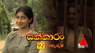 Sakkaran | සක්කාරං - Episode 92 | Sirasa TV Thumbnail